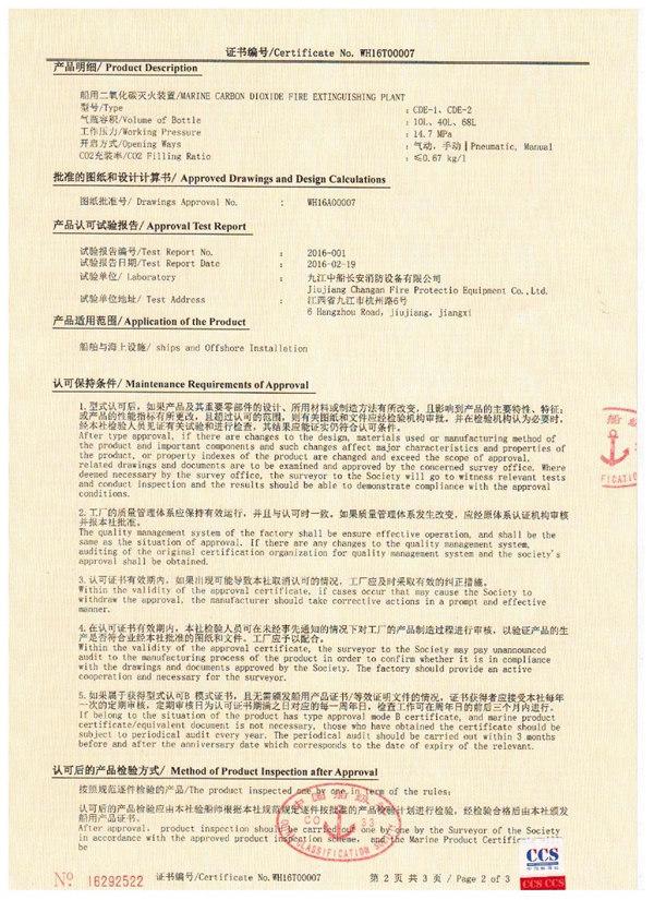 CCS型式認可證書001.jpg